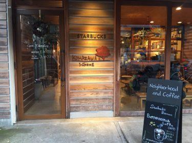 スタバのレア店舗「ネイバーフッドアンドコーヒー」がおすすめ!駒沢一丁目店に行ってみた