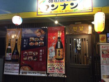 宮古島のおすすめ居酒屋マンナン|2020宮古島旅行記5日目④