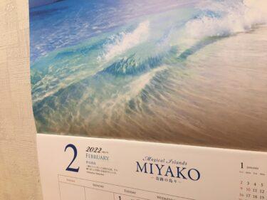 ため息ものの美しさ!2022年宮古島カレンダー一覧